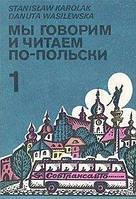Stanislaw Karolak, Danuta Wasilewska  Мы говорим и читаем по-польски. В трех томах