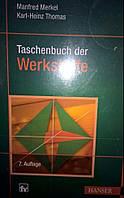 Taschenbuch der Werkstoffe ( Справочник по материалам)