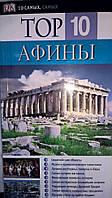 Top 10. Афины
