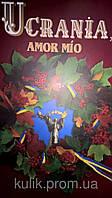 Ucrania, Amor Mio / Україна - любов моя. Фотокнига
