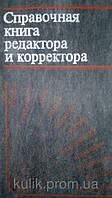`Абрамов В. А., Гордон Л. М., Ершов В. С., и др.` Справочная книга редактора и корректора. `