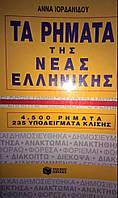 Τα ρήματα της νέας ελληνικής  (Глаголы новогреческого)