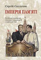Імперія пам'яті. Російсько-українські стосунки в радянській історичній уяві