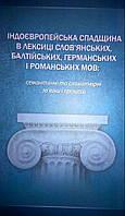 Індоєвропейська спадщина в лексиці словянських, балтійських, германських і романських мов...