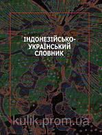 Індонезійсько-український словник