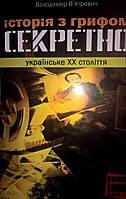 """Історія з грифом """"Секретно"""". Українське XX століття. В. В`ятрович"""