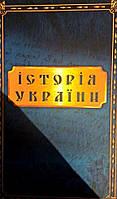 Історія України від найдавніших часів до сьогодення. Збірник документів і матеріалів