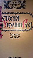 Історія України-Русі+карта.