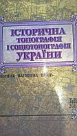 Історична топографія і соціотопографія України