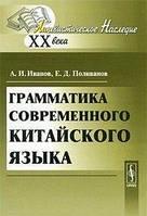 А. И. Иванов, Е. Д. Поливанов  Грамматика современного китайского языка