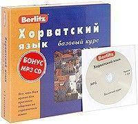 А. Калинин  Berlitz. Хорватский язык. Базовый курс (+ 3 аудиокассеты, MP3)