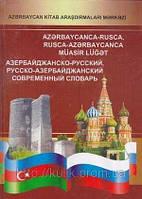 Азербайджанско-русский, русско-азербайджанский словарь