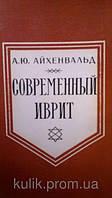 Айхенвальд А. Ю. Современный иврит.
