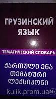 Александра Качурина: Грузинский язык. Тематический словарь. 20 000 слов