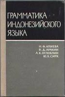 Алиева Н., Аракин В., Оглоблин А. Грамматика индонезийского языка.