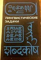 Алпатов В. М., Вентцель А. Д., Городецкий Б. Ю., Кибрик А. Е., и др. Лингвистические задачи.
