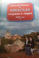 Анатолий Макаров    Киевская старина в лицах ХІХ век
