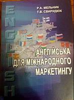 Англійська для міжнародного маркетингу  Мельник Р. А., Свиридюк Т. В.
