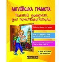 Англійська грамота. Повний довідник для початкової школи. Юлія Іванова, Jim Whalen (українською).
