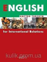 Англійська мова для міжнародних відносин. Навчальний посібник: Рекомендовано МОН