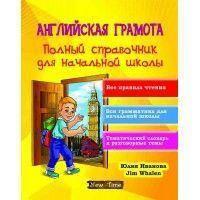Английская грамота. Полный справочник для начальной школы. Юлия Иванова, Jim Whalen