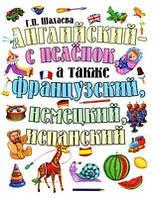 Английский - с пеленок, а также французский, немецкий, испанский   Г. П. Шалаева