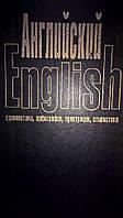 Английский English (Грамматика, орфография, пунктуация, стилистика)