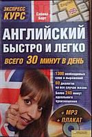 Английский быстро и легко всего за 30 минут в день (Аудиокурс)
