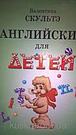 Английский для детей  Валентина Скультэ + CD