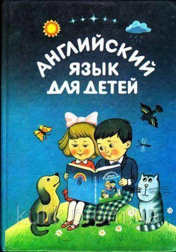 Английский язык для детей. - Спд Кулик С. А. (СЛОВАРИ, УЧЕБНИКИ ПО ЯЗЫКАМ) в Киеве