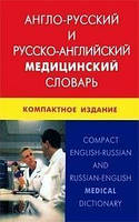 Англо-русский и русско-английский медицинский словарь. Компактное издание