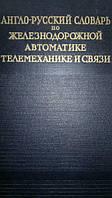 Англо-русский словарь по железнодорожной автоматике, телемеханике и связи.