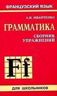 Анна Иванченко: Сборник упражнений по грамматике французского языка для школьников