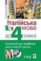 Анна Опольська-Вашкевич   Італійська мова за 4 тижні. + CD