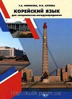 Аптеева О.В.Учебник корейского языка для специалистов-международников»