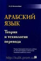 Арабский язык: теория и технология перевода. Финкельберг Н. Д.