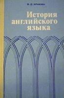 Аракин, В. Д.  История английского языка