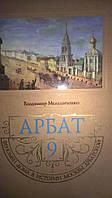 Арбат, 9, феномен дома в истории Москвы арбатской.
