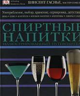 АСТ Спиртные напитки