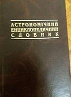 Астрономічний енциклопедичний словник