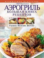 Аэрогриль ( большая книга рецептов )