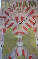 Б. В. Веймарн - Классическое искусство стран ислама