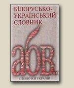Білорусько-український словник