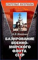 Базирование Военно-морского флота СССР   В. И. Манойлин