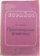 Баршак М. А. Испанский язык: Практическая фонетика