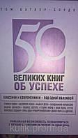 Батлер-Боудон Том «50 великих книг об успехе»