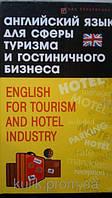 Бейзеров В. А.    Английский язык для сферы туризма и гостиничного бизнеса = english for tourism and hotel industry