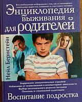 Бернстейн  Энциклопедия выживания для родителей
