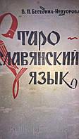 Беседина-Невзорова. Старославянский язык. б/у
