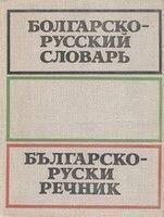 Болгарско-русский словарь / Българско-руски речник